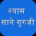 Shyam by Sane Guruji (श्याम) icon