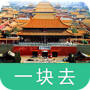 故宫博物院-导游助手.旅游攻略.打折门票