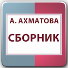 Anna Akhmatova. Collection. icon