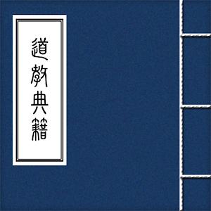 道教典籍 書籍 App LOGO-APP試玩