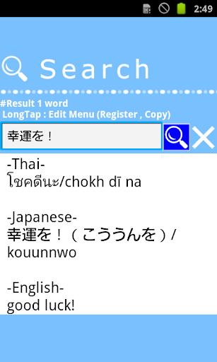 玩免費書籍APP 下載タイ語 英語 単語辞書 オフライン学習 app不用錢 硬是要APP