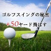 ゴルフスイングの秘密