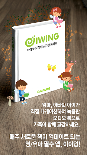 IWing-子供の絵本無料共有