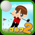 THEゴルフ2 icon