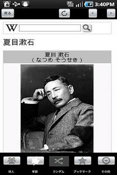 日本の俳句のおすすめ画像4