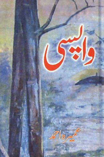 Novel - Wapsi by Umaira Ahmed