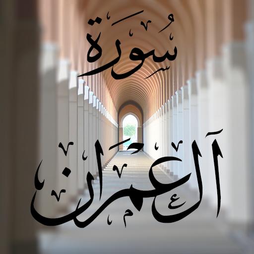 Ali-'Imran (Phone) LOGO-APP點子