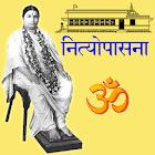 Kalavati Aai - Nityopasana icon