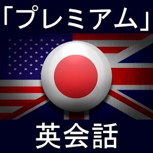 「プレミアム」英会話 教育 App LOGO-硬是要APP