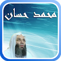 محاضرات الشيخ محمد حسان icon