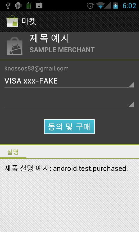 In-App-Purchase Example- screenshot
