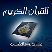 القرآن الكريم - مشاري راشد