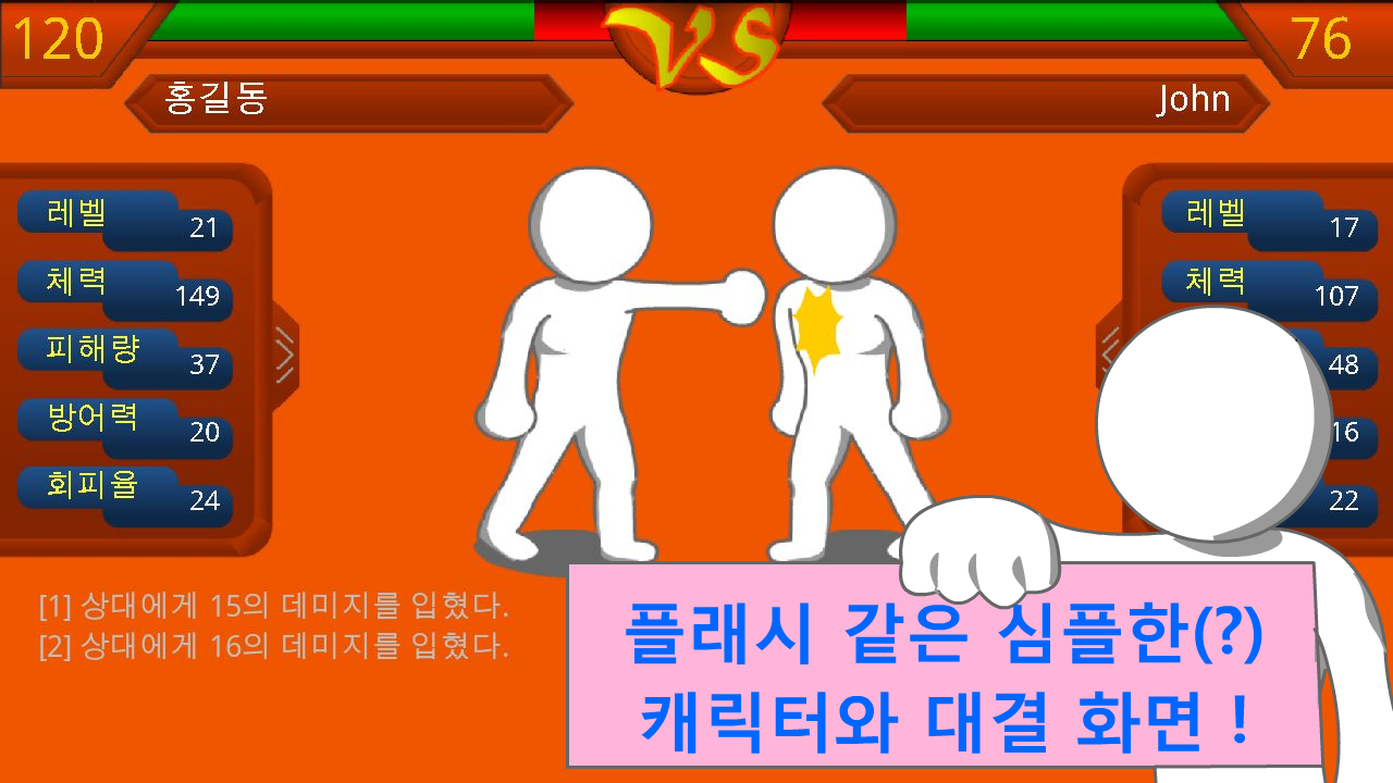 Name Fighters - screenshot