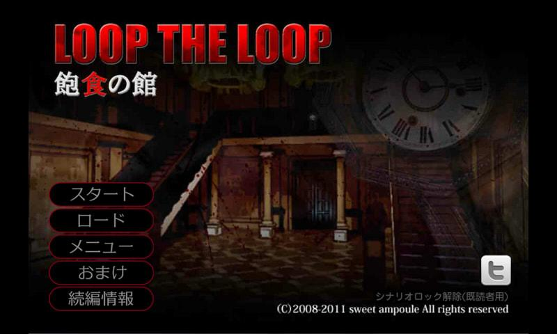 LOOP THE LOOP【第一幕】 飽食の館 - screenshot