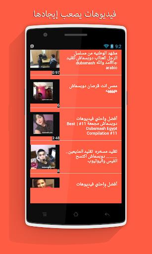 فيديوهات دوبسماش العرب