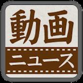 日本動画ニュース