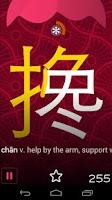 Screenshot of Chinese Writer by trainchinese