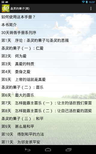 【免費書籍App】圣灵的果子(简)-APP點子