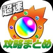 超速モンスト攻略まとめ☆for Android