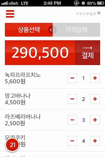 PAYPOP 페이팝 -삼원약품