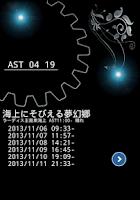 Screenshot of DQ10七不思議時計