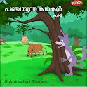 Kids Stories Malayalam vol1 icon