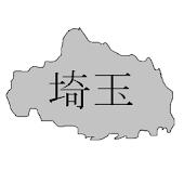 埼玉のまんじゅう