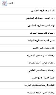 بطاقات رسائل رمضان والعيد 2015 Screenshot 6