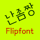 NeoNanjomjjang Korean FlipFont icon