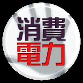 東京電力使用状況WIDGET!!