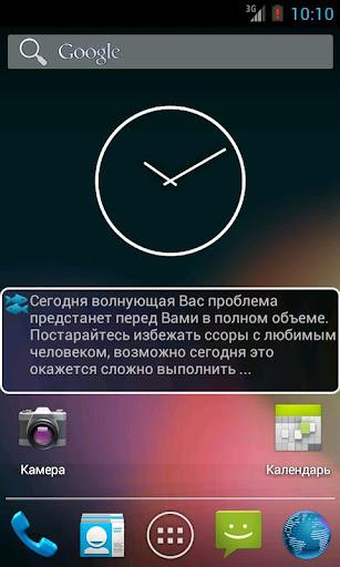 【免費娛樂App】Гороскоп на сегодня-APP點子