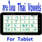 สระไทย Thai Vowels For Tablet