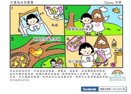 玩漫畫App|漫畫聖經 繁體中文 comic bible full免費|APP試玩