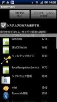 Screenshot of BatteryView