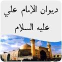 ديوان الإمام علي ع icon
