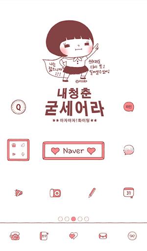 玩個人化App|brave girl dodol theme免費|APP試玩