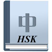 Chinese HSK flash card