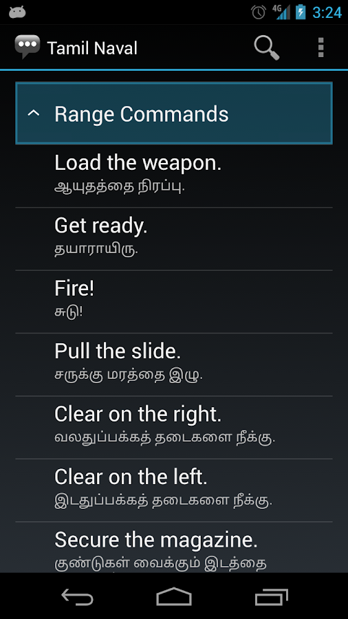 Tamil Naval Phrases - screenshot