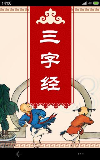 三字经【启蒙经典】