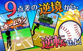 Screenshot of 逆境ホームラン!<9回ウラ2死満塁シリーズ>