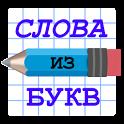 Слова из букв - Угадай слово icon