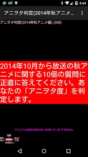 アニヲタ判定 2014年秋アニメ上級編300問