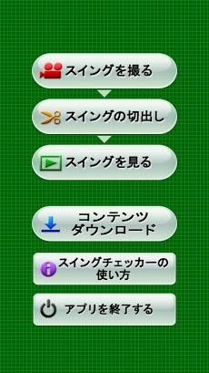 ゴルフスイングチェッカーplus OS4.0のおすすめ画像2