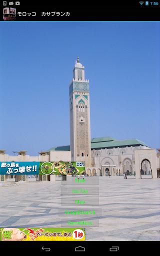 モロッコ カサブランカ MA001