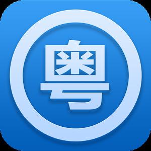 粤语助手 教育 App LOGO-APP試玩