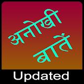 anokhi baatein in hindi