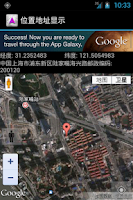 Screenshot of 位置地址显示(Location Address show)