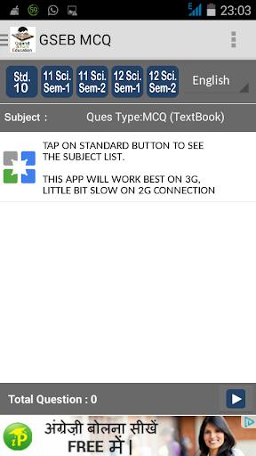 GSEB All MCQ 2.6 screenshots 9