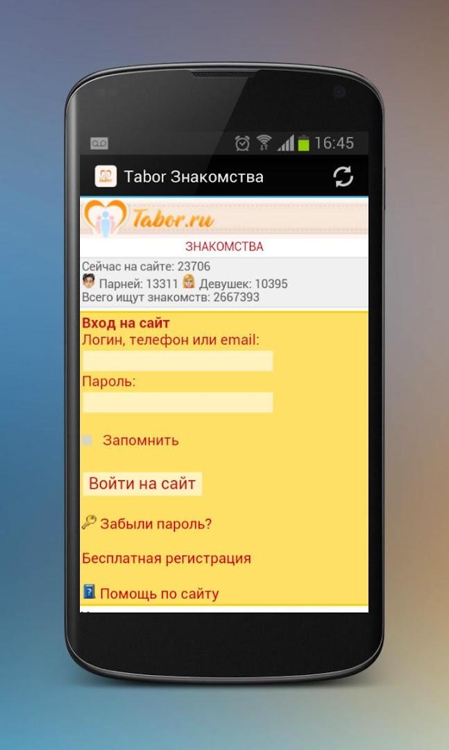 сайт табор знакомства мобильная