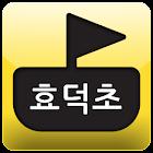 광주효덕초등학교 icon